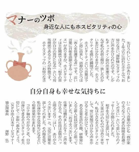 https://news.japan-service.org/147543571_4015113278498903_9121899837343710969_n.jpg