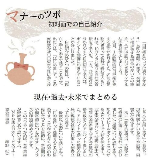 https://news.japan-service.org/182790565_4277704175573144_1237485772939964628_n.jpg