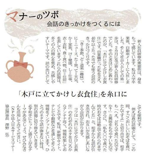 https://news.japan-service.org/187657390_3964093503710404_3406972012342668401_n.jpg