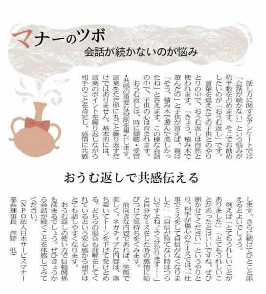 https://news.japan-service.org/197288235_4395010887175805_6727895288817830181_n.jpg