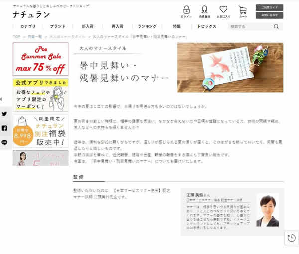 https://news.japan-service.org/200846422_4397689443574616_7947304873543181802_n.jpg