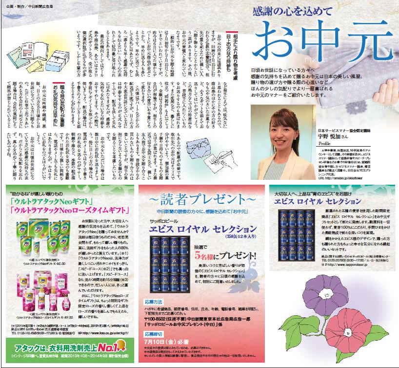 http://news.japan-service.org/20150702chunichiuno.jpg