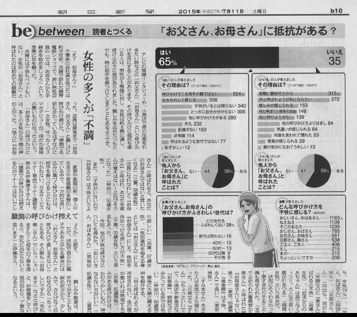 http://news.japan-service.org/20150711asahi.jpg
