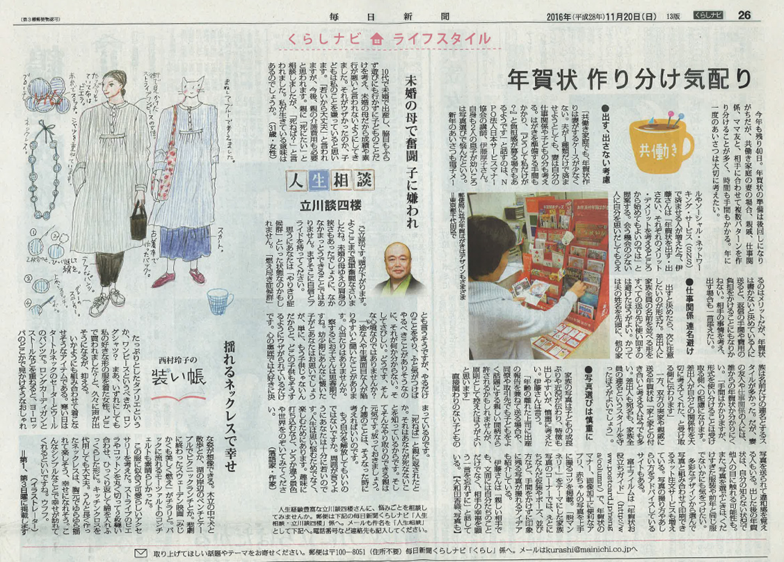 http://news.japan-service.org/20161120mainichi.jpg
