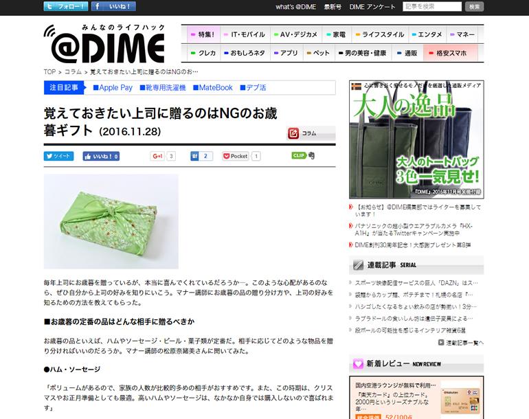 http://news.japan-service.org/201611dime.jpg