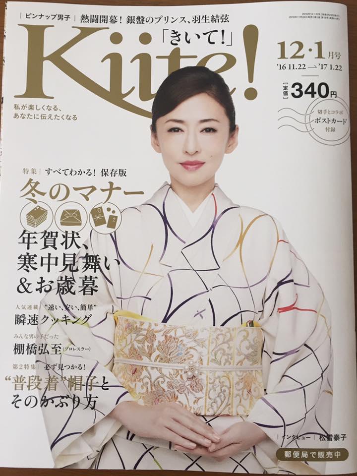 http://news.japan-service.org/201611kiite.jpg