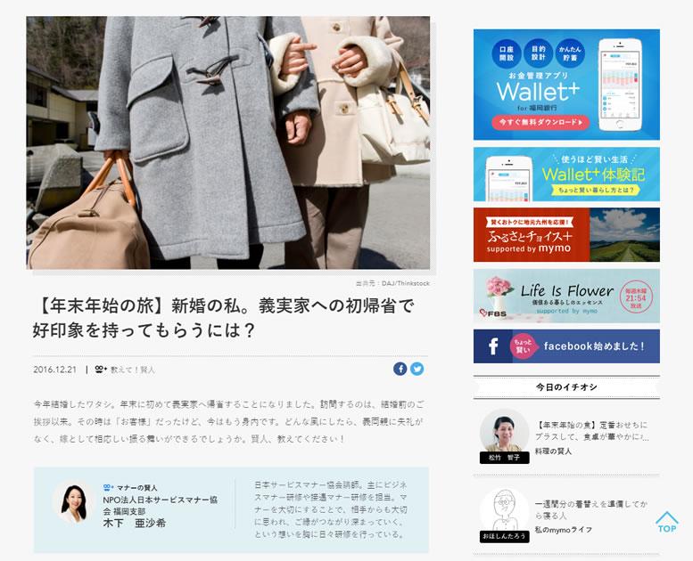 http://news.japan-service.org/2016mymo.jpg