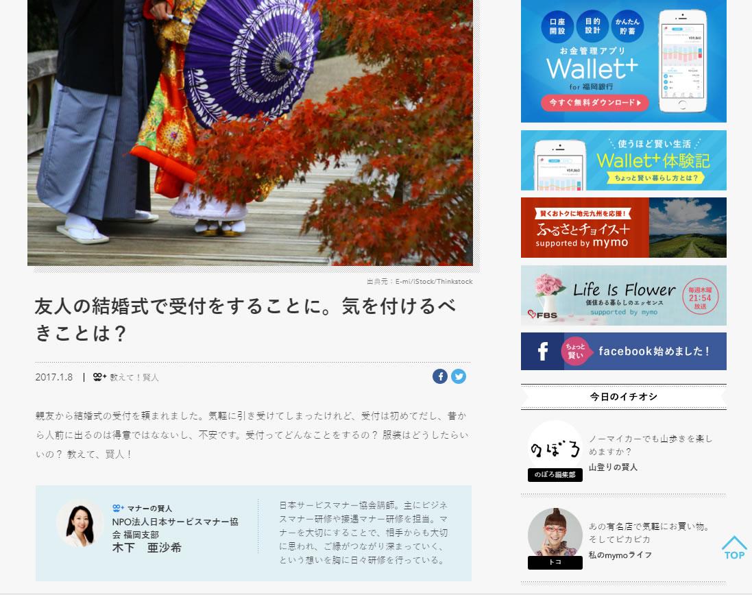 http://news.japan-service.org/201701mymo.jpg
