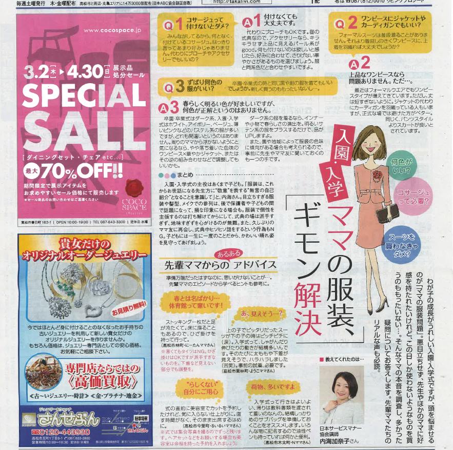 http://news.japan-service.org/201702livingtakamatsu.jpg