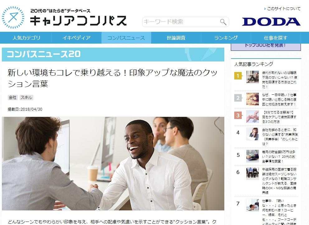 http://news.japan-service.org/2018y05m01d_180942454.jpg