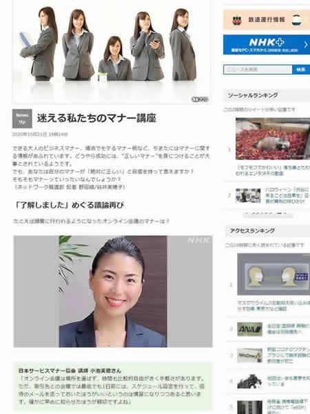 https://news.japan-service.org/20201023.jpg