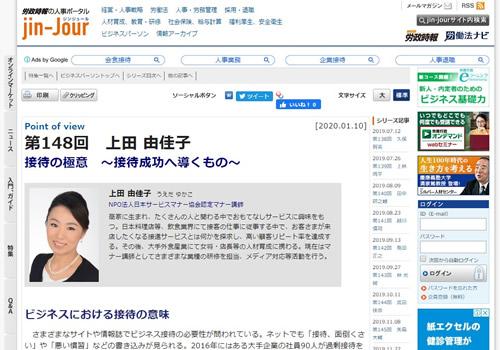 https://news.japan-service.org/2020y01m14d_124700198.jpg