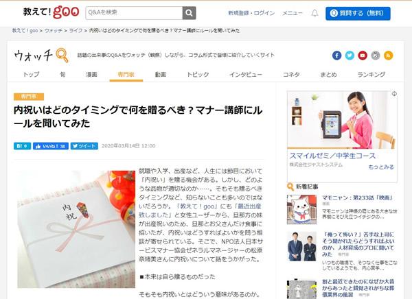 https://news.japan-service.org/2020y03m18d_160727063.jpg