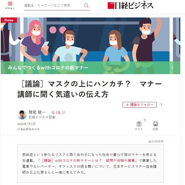 https://news.japan-service.org/2020y07m03d_102740370.jpg