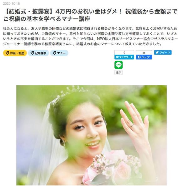 https://news.japan-service.org/2020y11m04d_141403655.jpg
