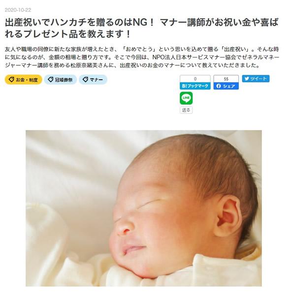 https://news.japan-service.org/2020y11m04d_141430977.jpg