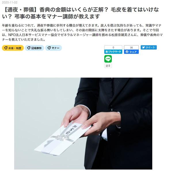https://news.japan-service.org/2020y11m04d_141453407.jpg
