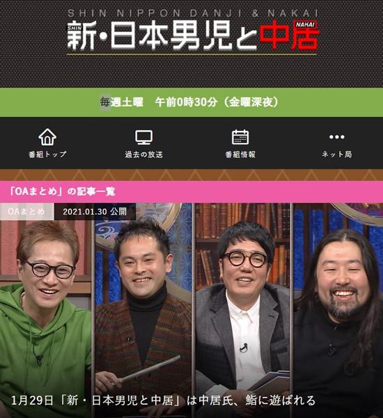 https://news.japan-service.org/2021y02m04d_092813556.jpg