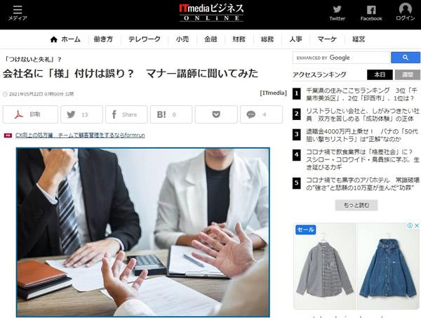 https://news.japan-service.org/2021y05m27d_181959742.jpg