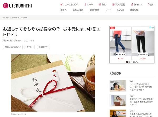 https://news.japan-service.org/2021y06m12d_172810648.jpg