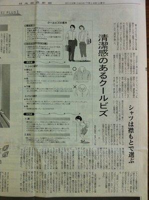 20120714nikkei.JPG