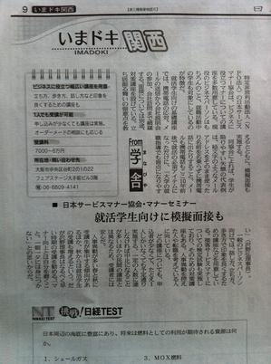nikkei20120702.jpg