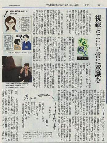 20130131yomiuri.jpg