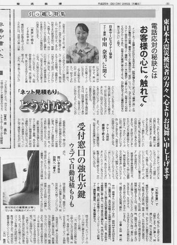 yusokeizai20130205.jpg