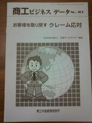 20130626shokochukin2.jpg