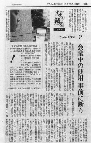 20141023yomiuri.jpg