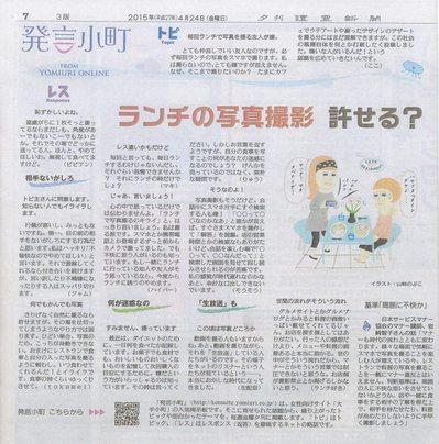 20150424yomiuri.jpg