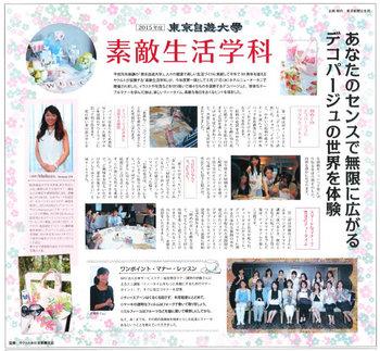 20150624tokyoshinbun.jpg