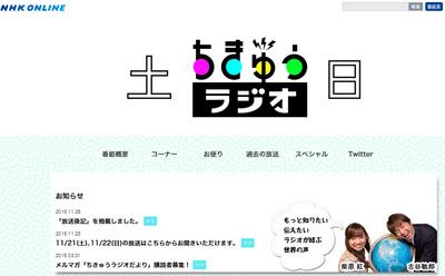 chikyuradio.jpg