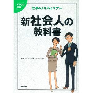 000000gakkenshinshakaijin.jpg