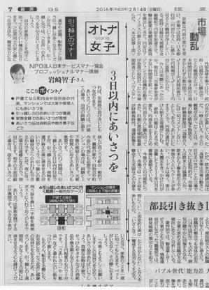 20160214yomiuri.jpg