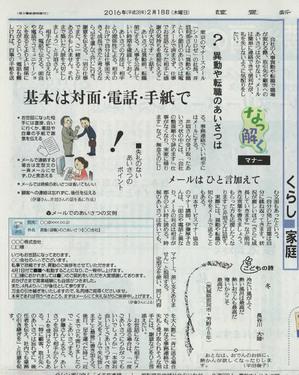 20160218yomiuri.jpg