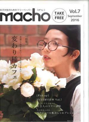 201610macho1.jpg