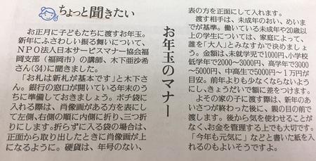 otoshidama2017.jpg