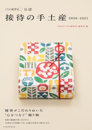 Hyoushi2020_21_H1-320x452.jpg