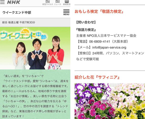 https://news.japan-service.org/nhk202005.jpg