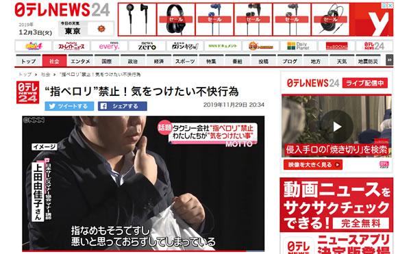 https://news.japan-service.org/nihontv.jpg