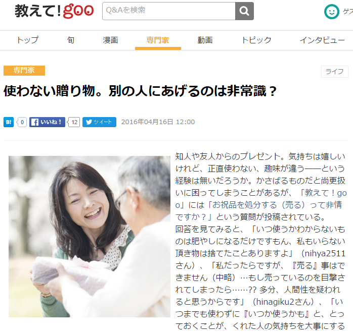 http://news.japan-service.org/oshietegoo20160416.png