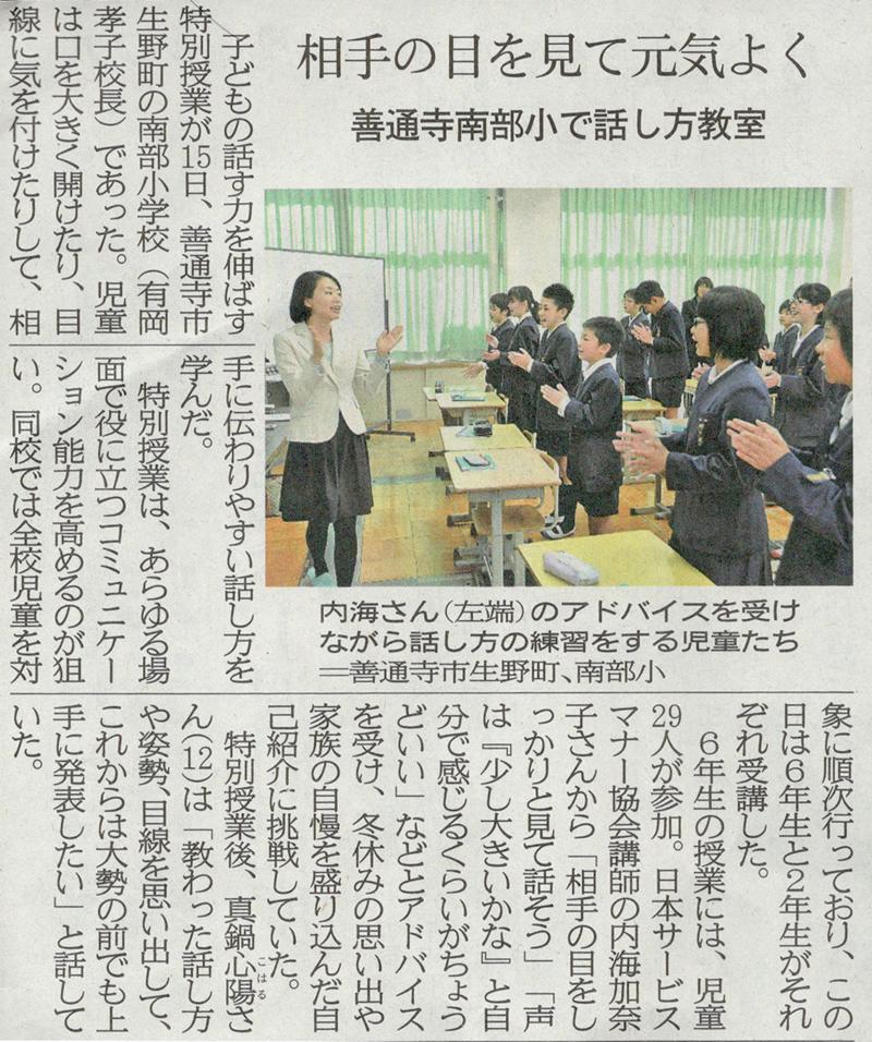 http://news.japan-service.org/shikokusinbun.jpg