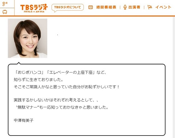 https://news.japan-service.org/tbsradio.jpg